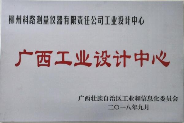 """我公司获 """"广西工业设计中心""""认定"""