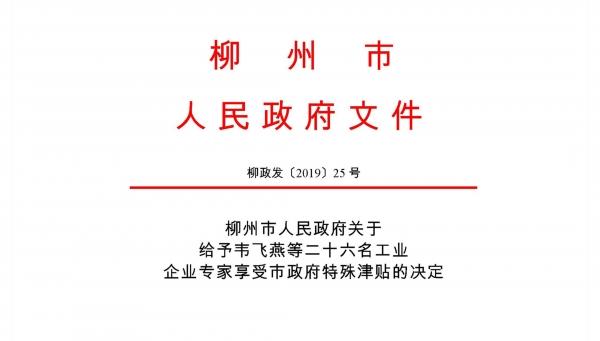 热烈祝贺我公司古小灵、钟汉平被批准为柳州市工业企业专家享受市政府特殊津贴