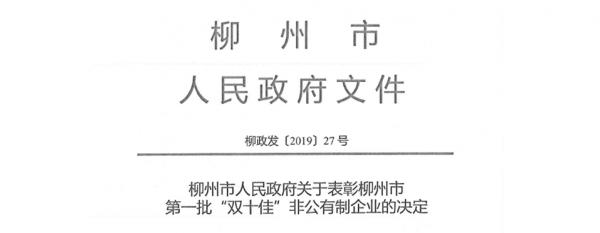 """恭喜我公司荣获柳州市第一批""""十佳生产型""""非公有制企业称号"""