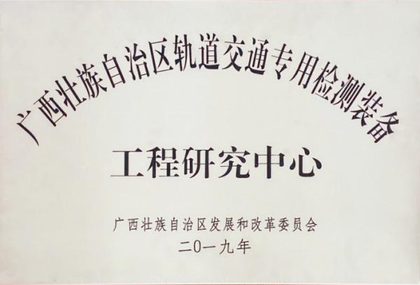 """我公司成立的""""广西壮族自治区轨道交通专用检测装备工程研究中心""""获自治区发改委授牌"""