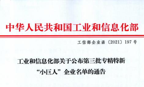 """公司入选国家工信部第三批专精特新""""小巨人""""企业"""