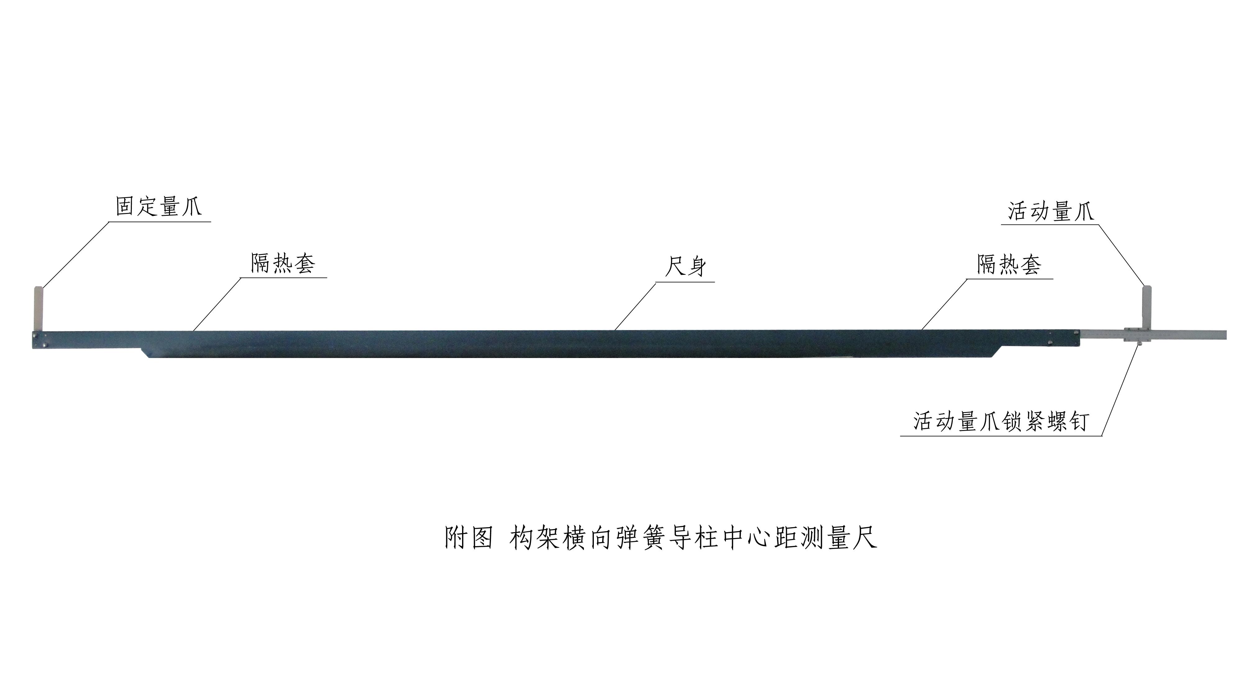 构架横向弹簧导柱中心距测量尺