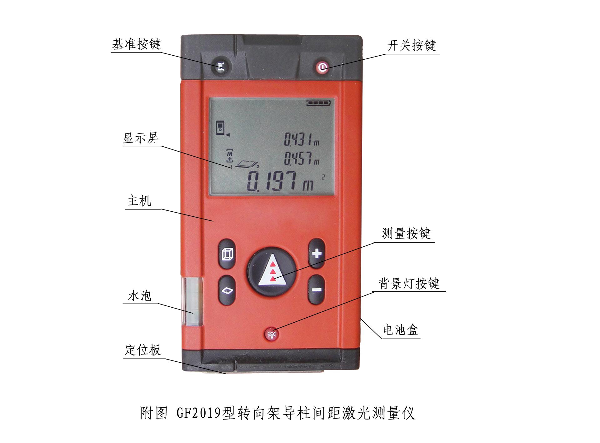 GF2019型转向架导柱间距激光测量仪