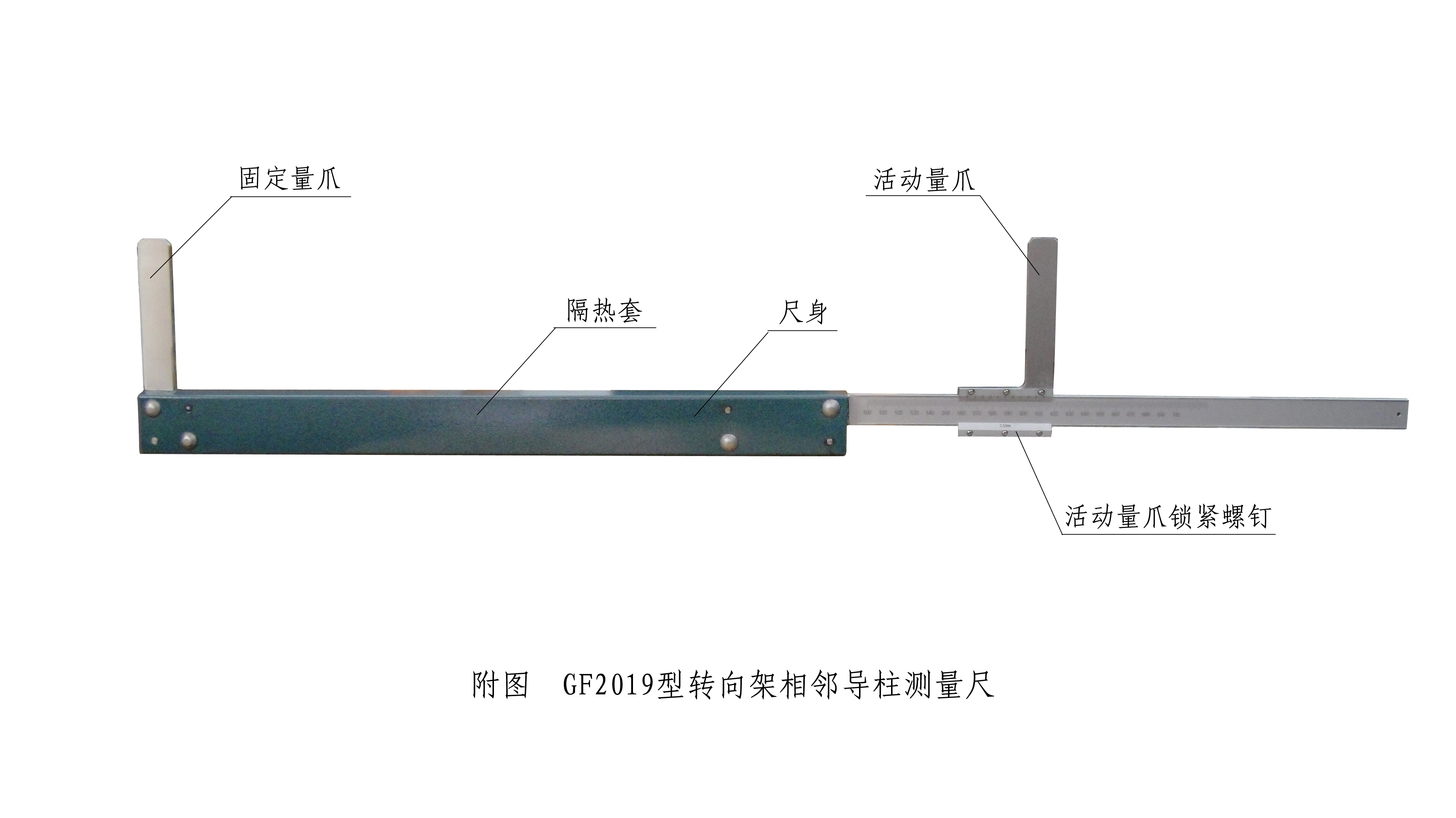 GF2019型转向架相邻导柱测量尺