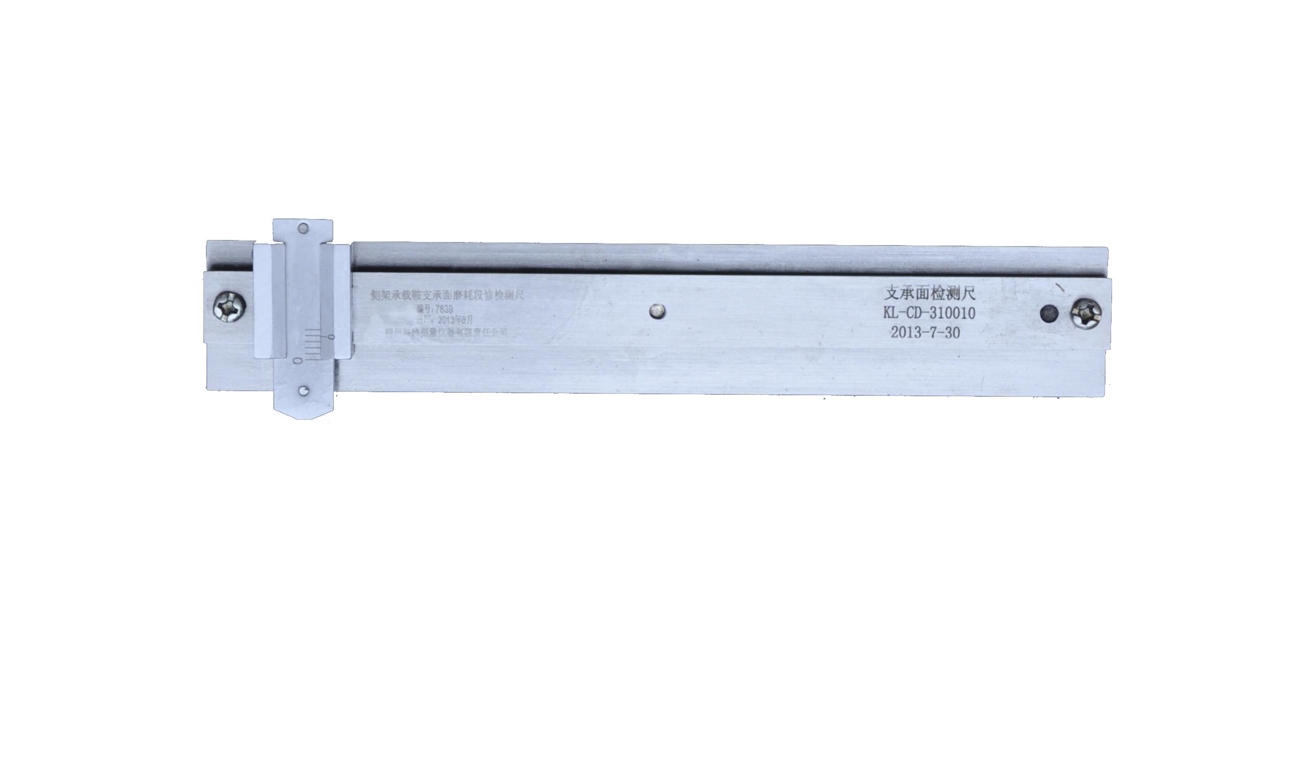 侧架承载鞍支承面磨耗段修检测尺