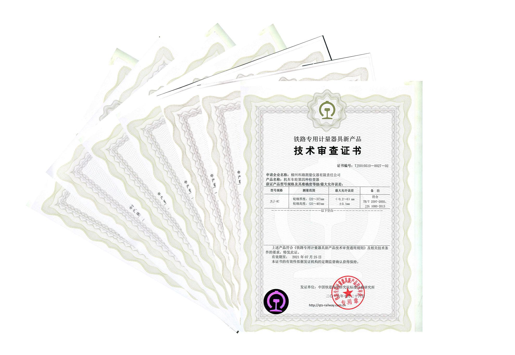 万博app官方专用计量器具新产品技术认证证书