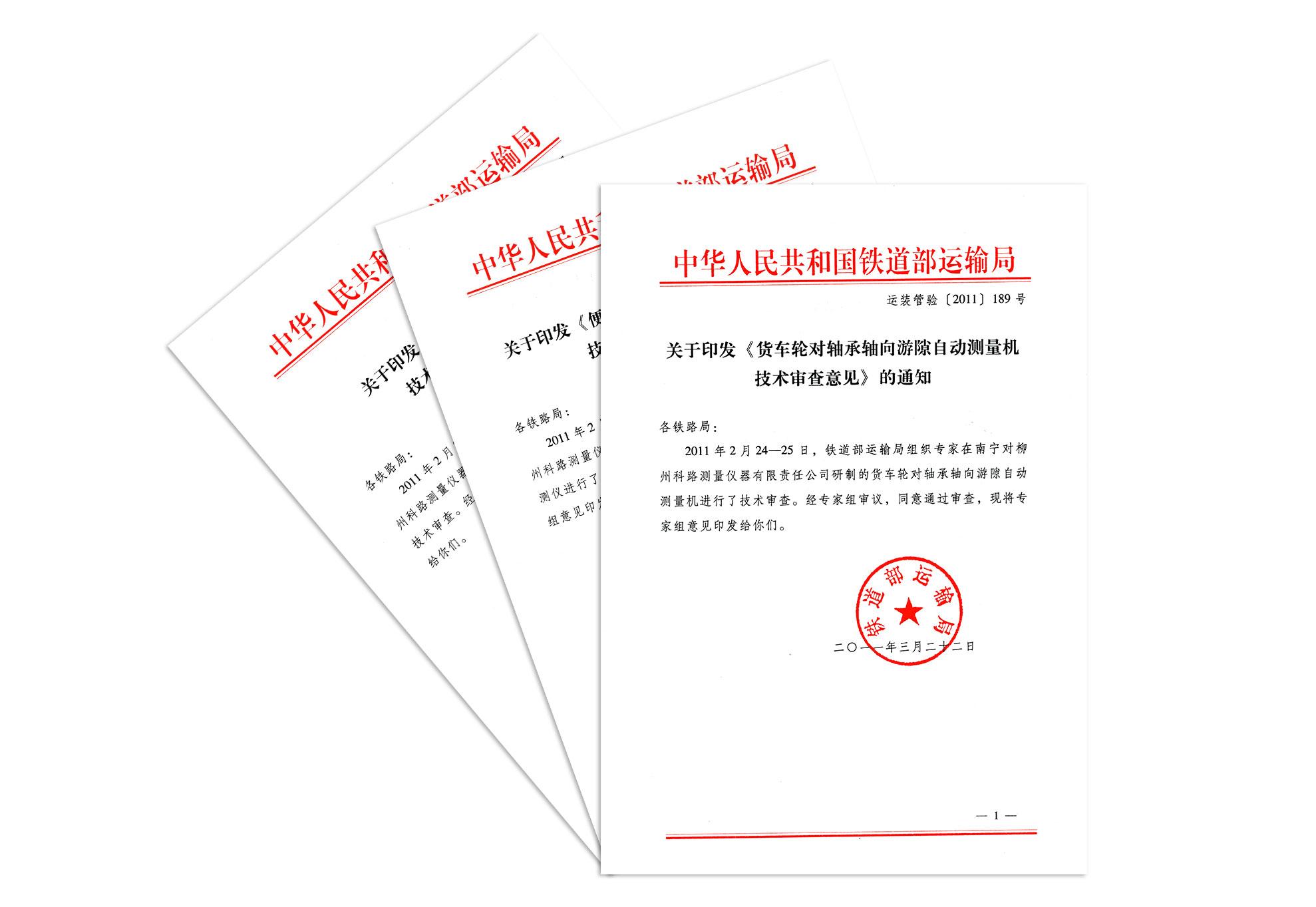 铁道部运输局技术审查文件