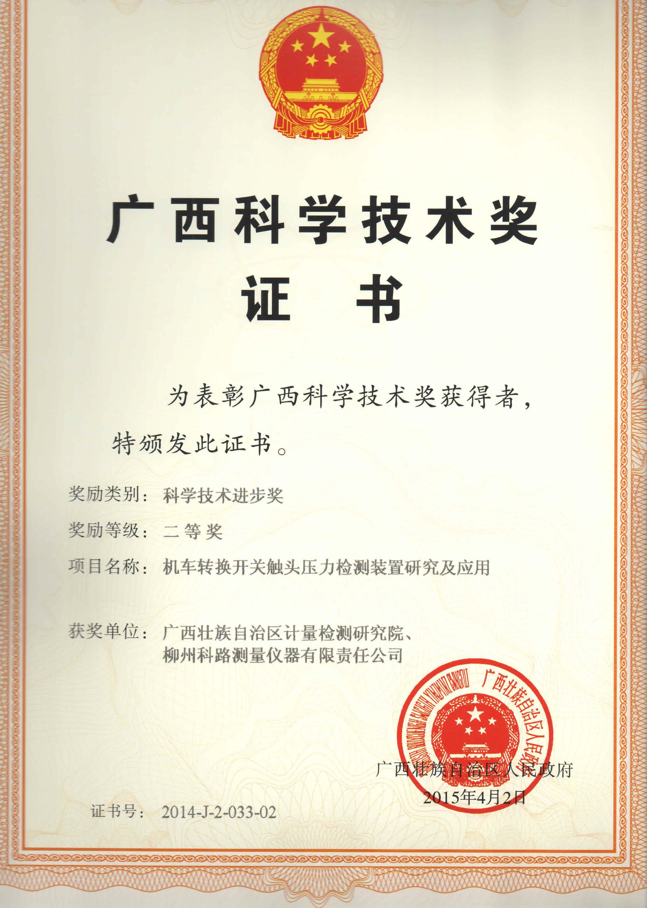自治区科技奖证书
