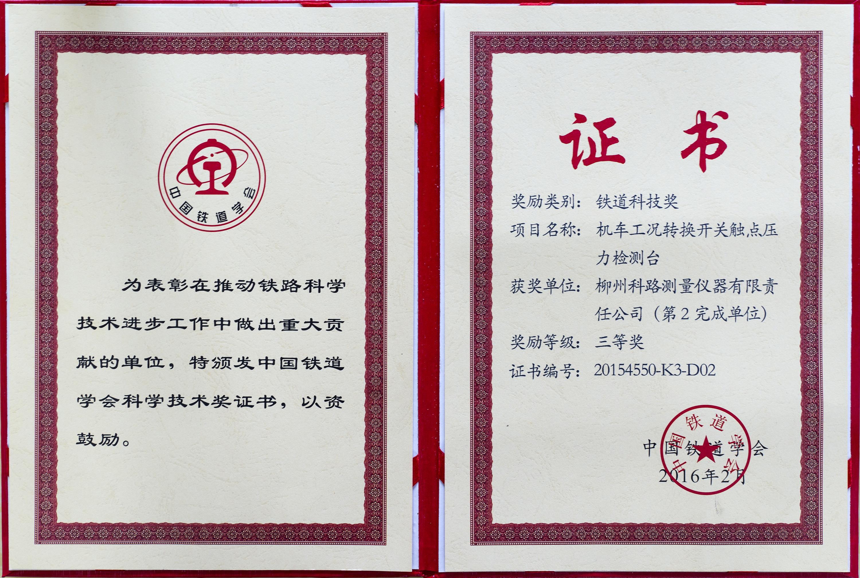 中国铁道科技奖