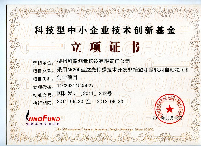 科技部 科技型中小企业科技创新基金立项证书