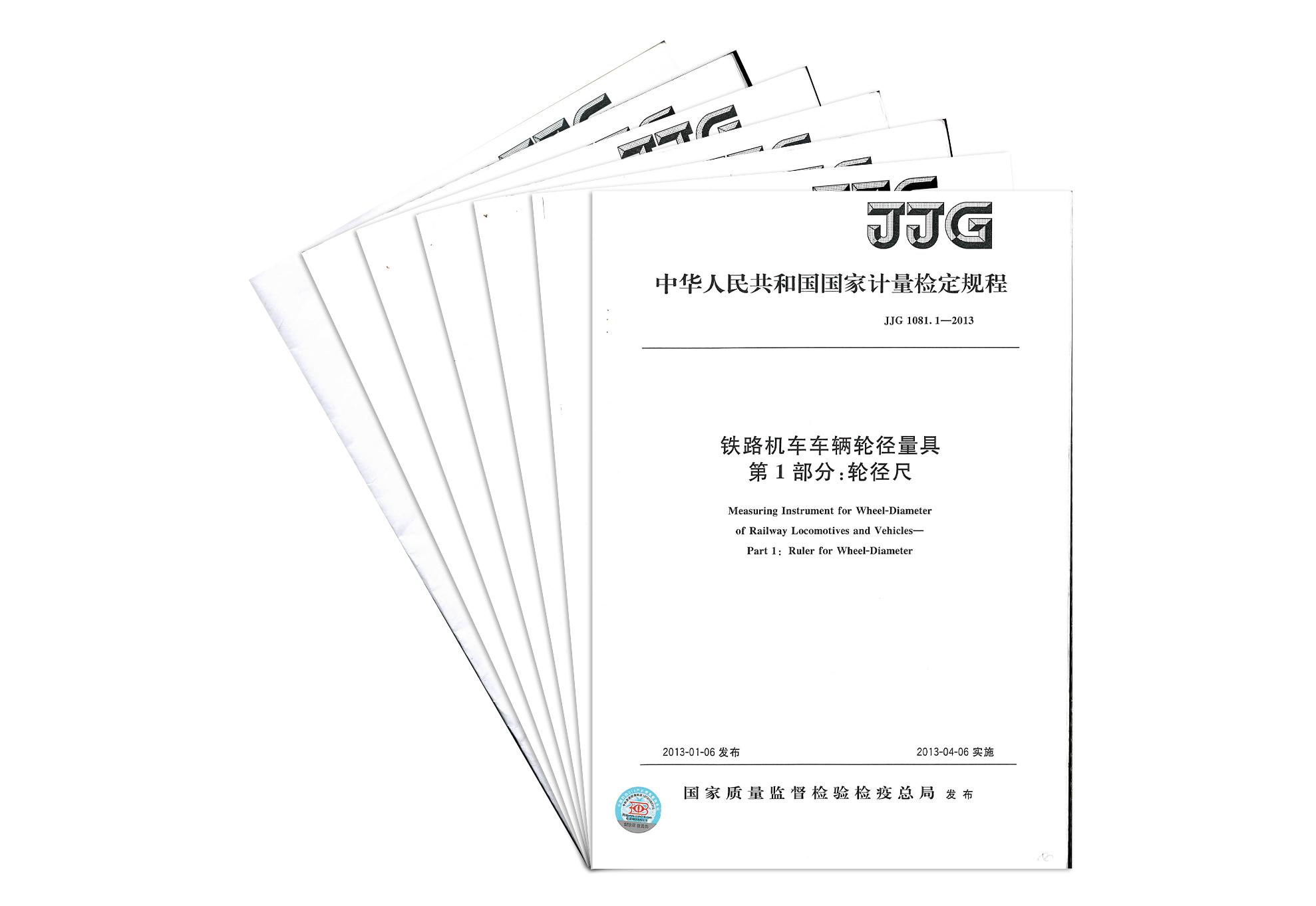 我公司参加起草的国家计量检定规程2.jpg