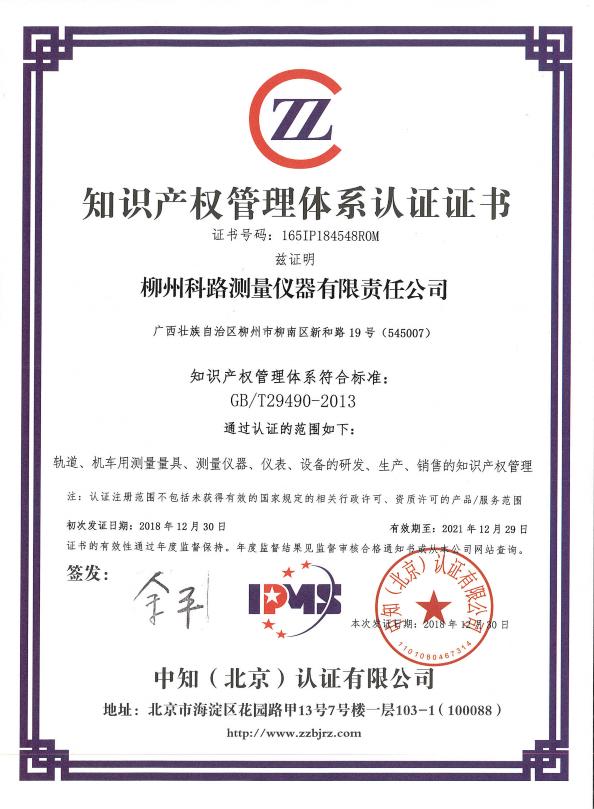 2018年12月30日知识产权认证证书.png